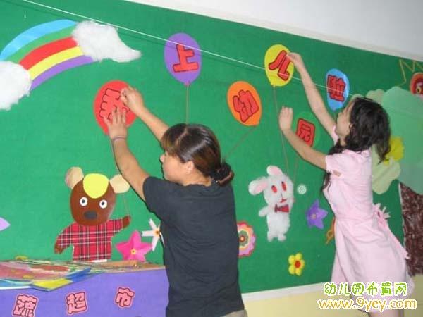 幼儿园开学主题墙布置:我上幼儿园啦