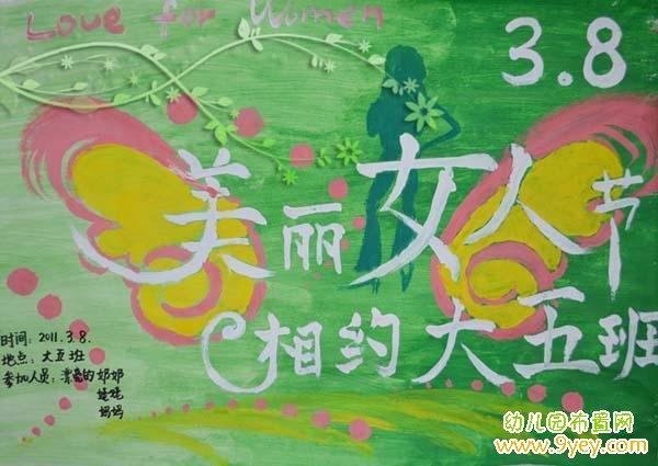 幼儿园大班三八妇女节活动宣传海报:美丽女人节