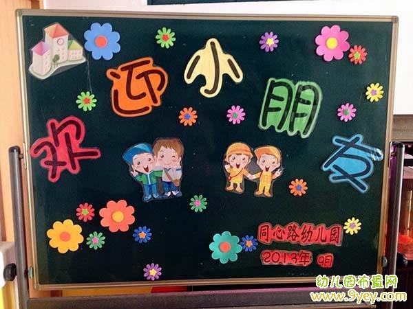 幼儿园开学欢迎小朋友主题小黑板报