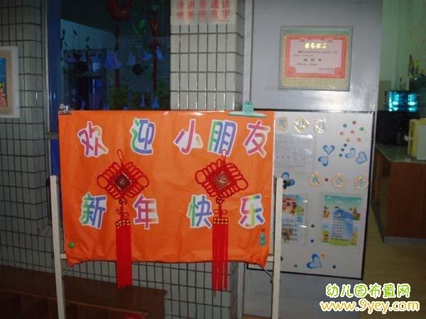 幼儿园春季开学欢迎牌设计