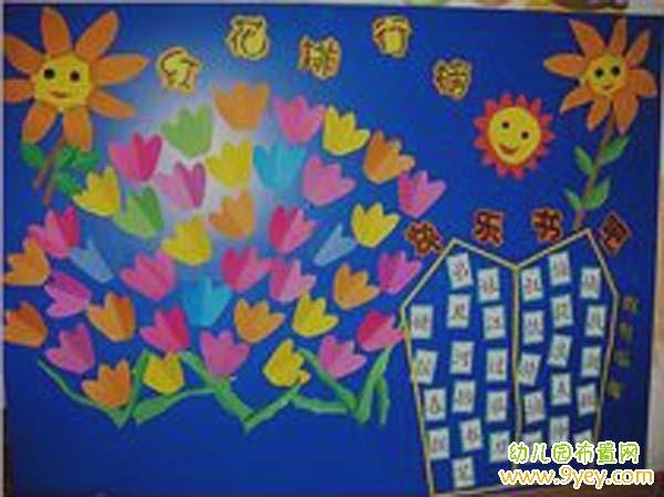 幼儿园红花排行榜设计图片