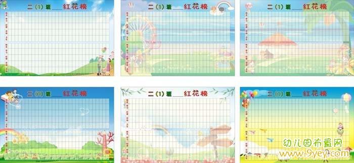 幼儿园红花榜模板设计大全