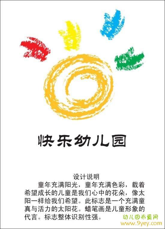 幼儿园园徽设计图片和图意:快乐幼儿园