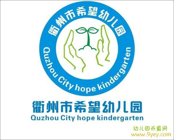 衢州市希望幼儿园标志徽标设计