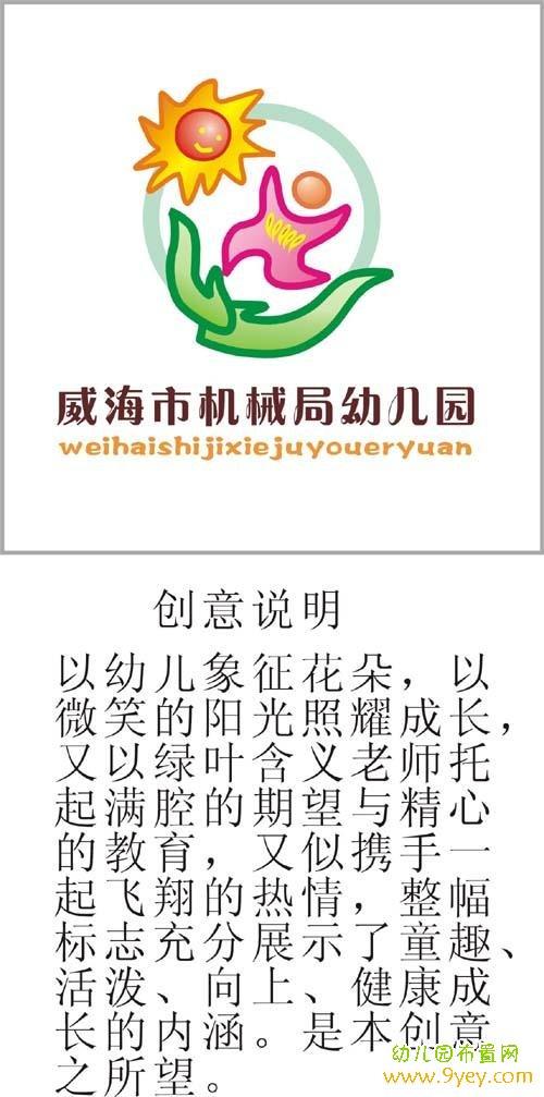 幼儿园园徽设计和意图说明