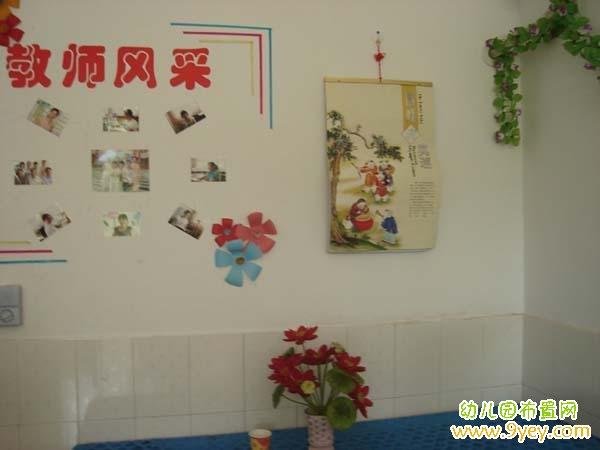 幼儿园老师办公室墙壁教师风采栏布置