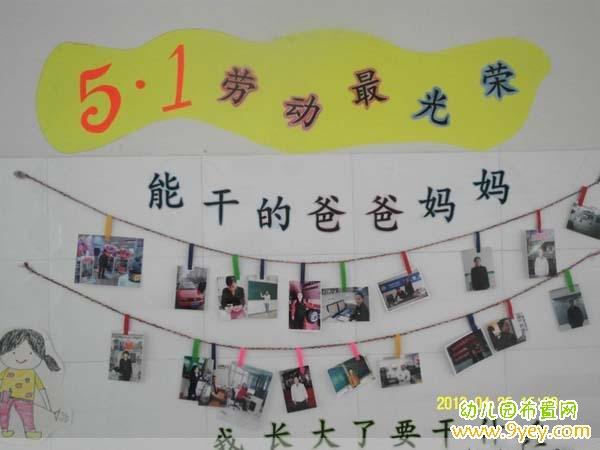 幼儿园大班劳动节主题墙面布置
