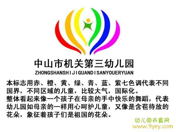 幼儿园logo设计意图分享展示