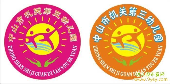 幼儿园园徽设计图案(两种方案)图片