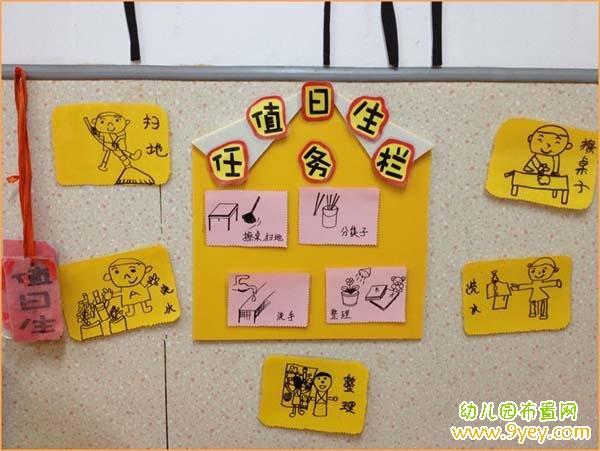幼儿园值日生和小寿星栏目设计