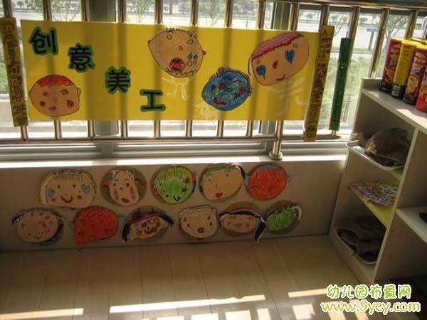 幼儿园美工区布置 创意美工