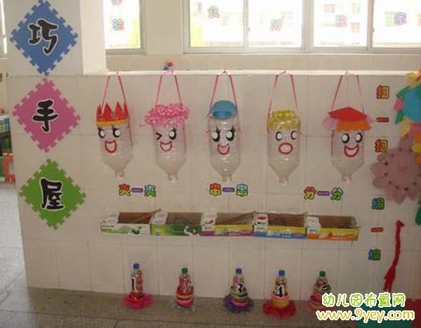 幼儿园美工区设计:巧手屋图片