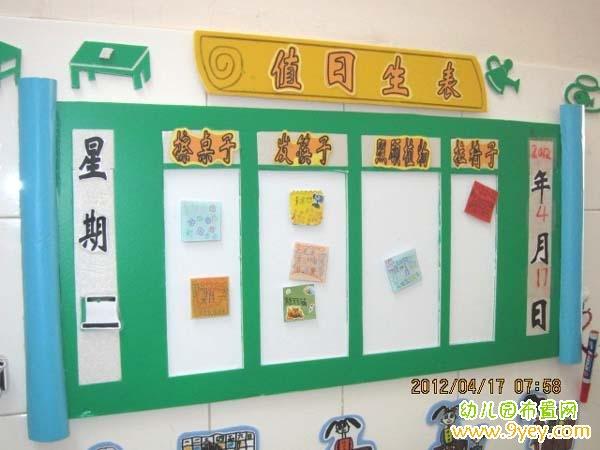 幼儿园值日生表布置_幼儿园值日生表布置图片:漂亮精致_幼儿园布置网
