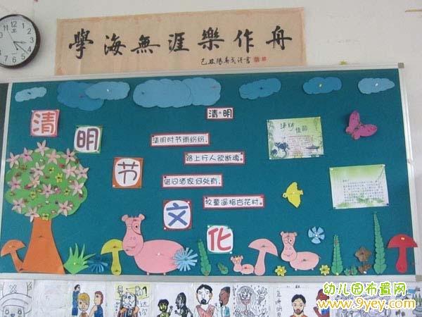 幼儿园清明节文化主题墙布置
