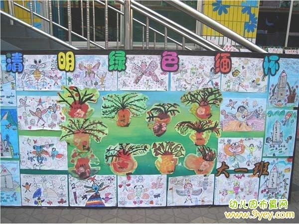 幼儿园大班清明绿色缅怀画画作品展板