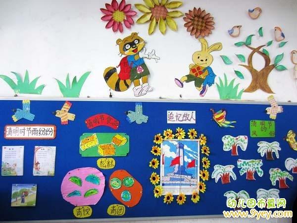 幼儿园小小班 清明节主题墙 布置