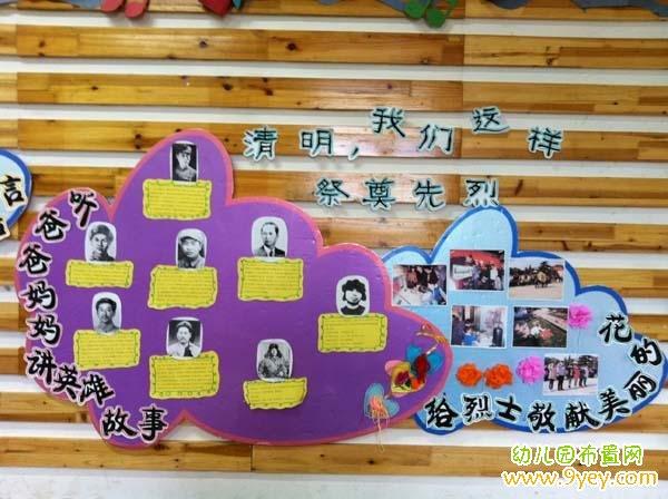 四月五日清明节幼儿园主题墙装饰