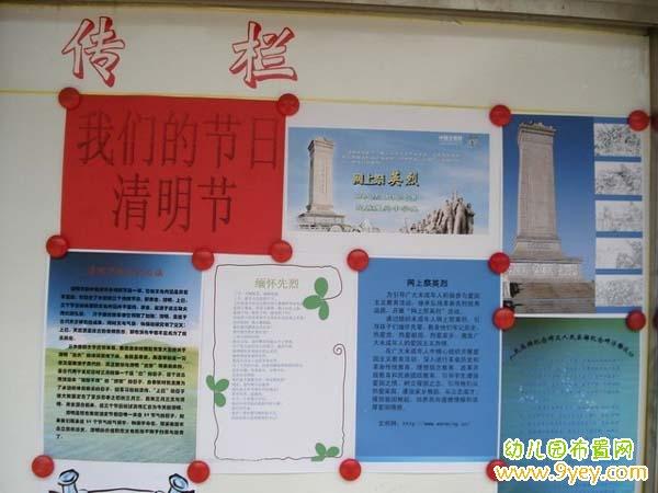 幼儿园清明节宣传栏布置图片