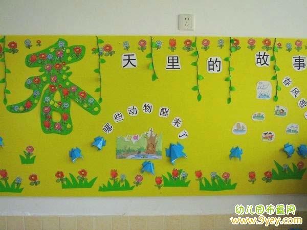 漂亮的幼儿园春天主题墙设计:春天里的故事