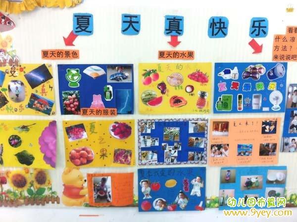 幼儿园夏天真快乐主题墙饰设计