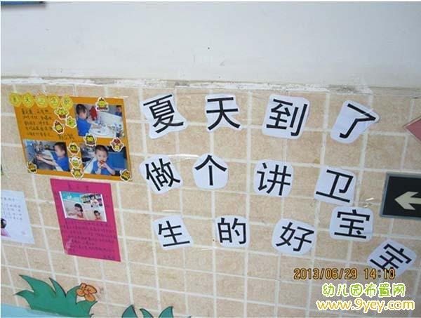 幼儿园建构墙面布置