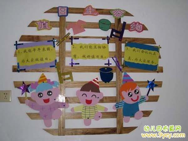 幼儿园值日生公约布置
