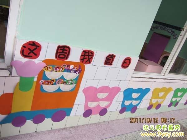 幼儿园教室墙面值日生布置 这周我值日