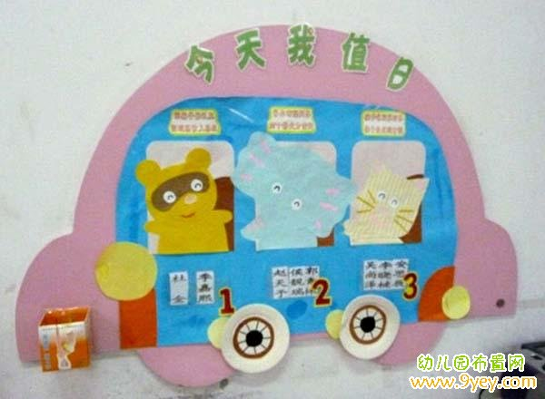 幼儿园小小班可爱卡通值日生墙面布置:今天我值日