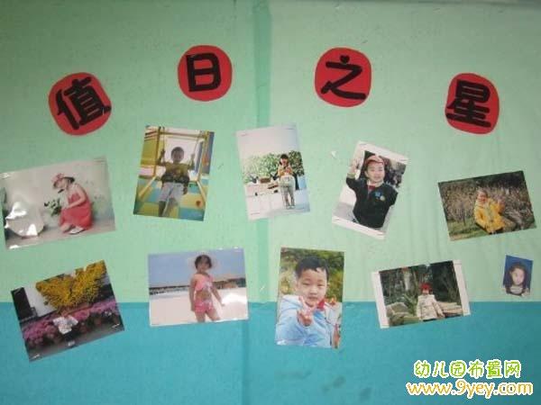幼儿园值日之星墙面布置图片