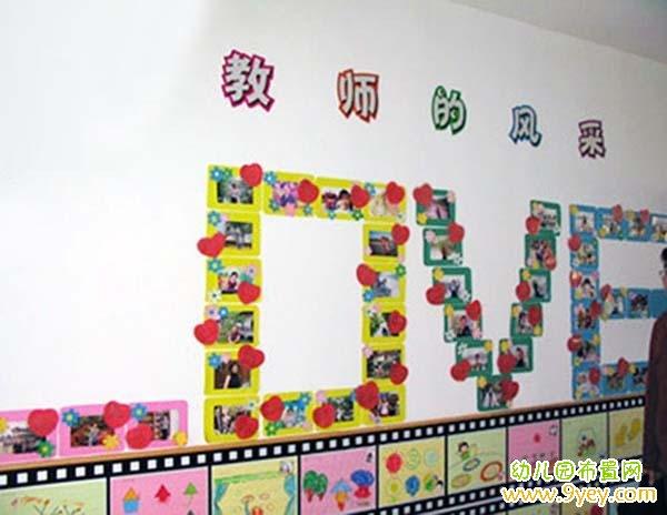 幼儿园办公室教师风采墙布置