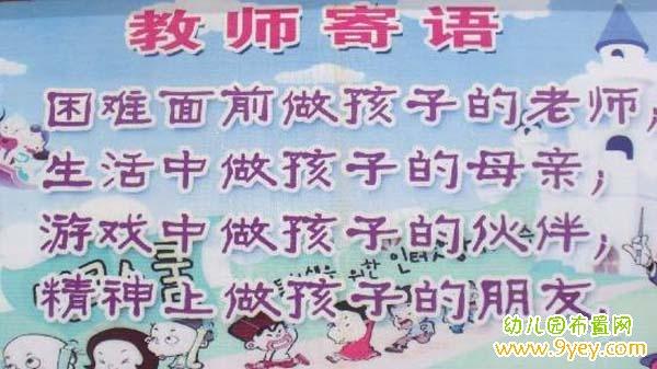 幼儿园文化标语图片:教师寄语