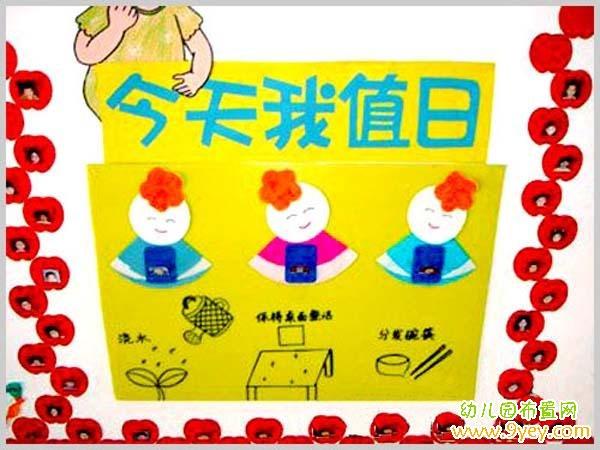 幼儿园托班值日生墙饰布置