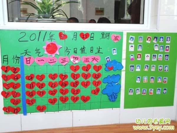幼儿园值日生表模板图片