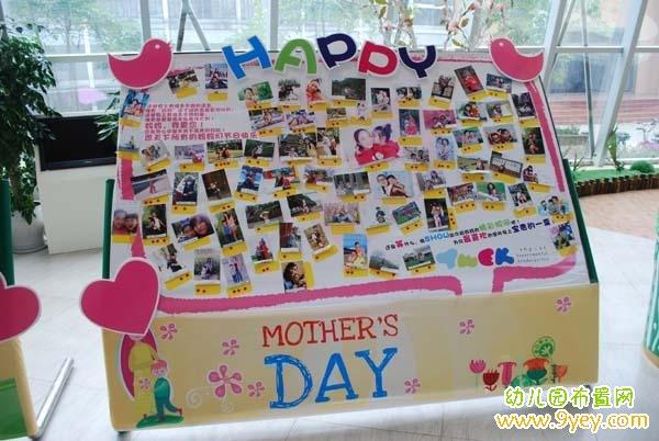 漂亮的幼儿园母亲节主题墙手工设计:happy