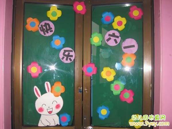 幼儿园六一儿童节窗户贴纸装饰:快乐六一