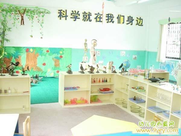幼儿园科学发现室墙面装饰图片