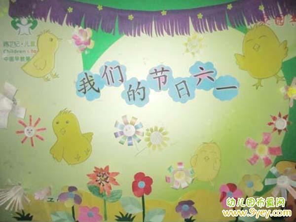 幼儿园小班六一儿童节主题墙饰设计