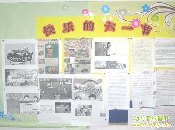 幼儿园六一儿童节宣传墙布置