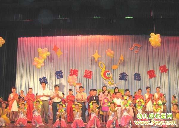 幼儿园六一晚会舞台幕布设计:桂香洋溢 金色童年