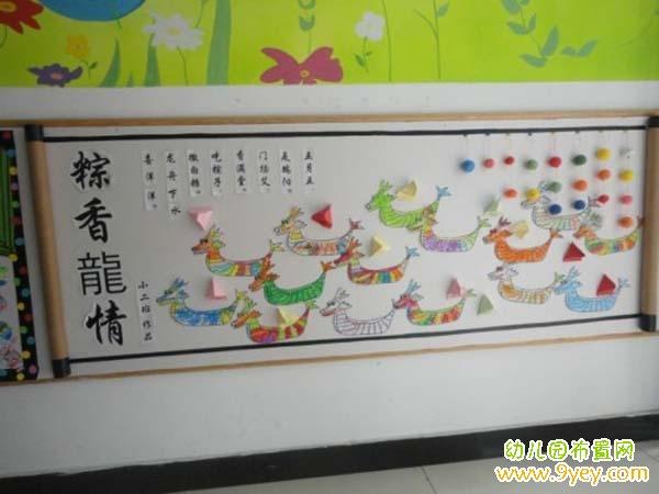 幼儿园端午节节日墙面装饰:粽香龙情图片
