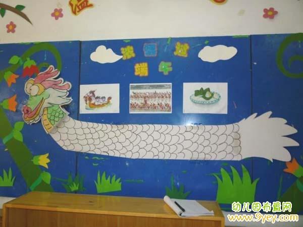 幼儿园中班端午节主题墙设计:浓情过端午