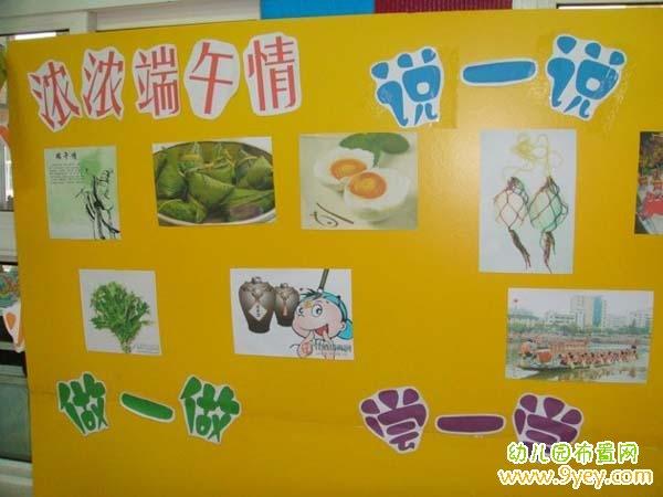 幼儿园端午节主题宣传板设计:浓浓端午情