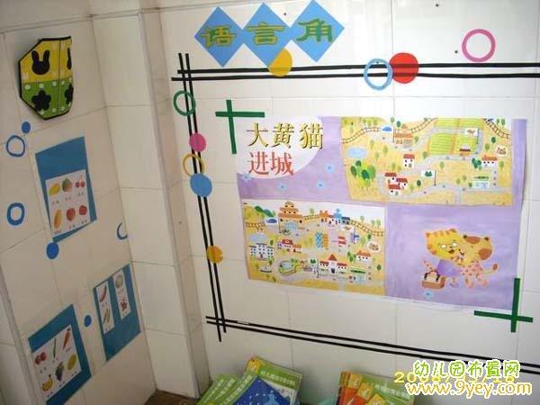 幼儿园语言角布置图片图片