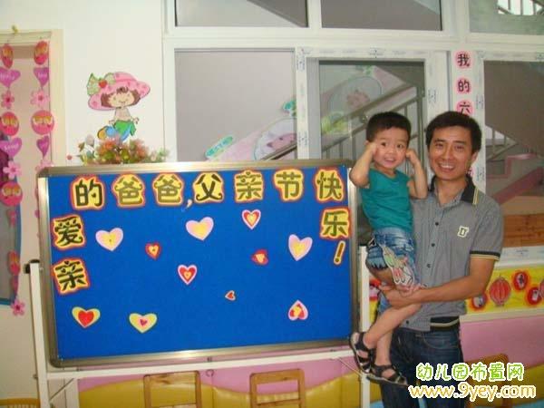 幼儿园父亲节宣传板设计图片