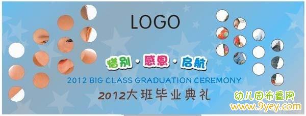 幼儿园毕业典礼舞台主题背景设计