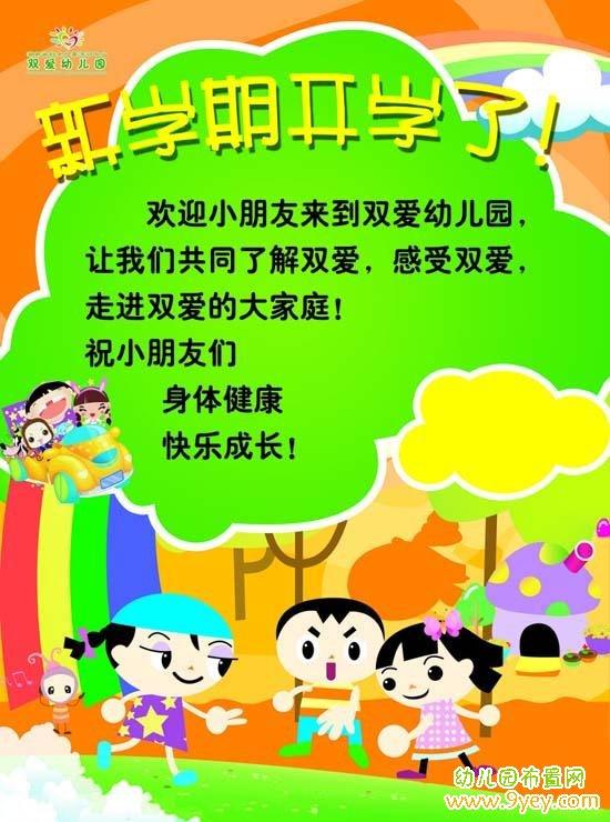 幼儿园新学期开学海报设计图片