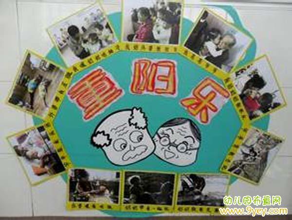 幼儿园重阳节主题墙面设计:爷爷奶奶辛苦了