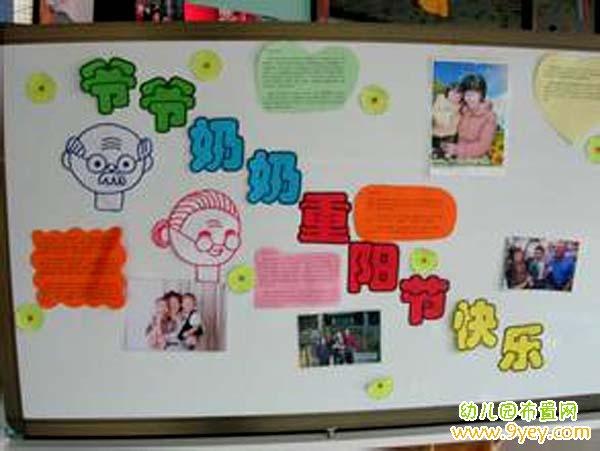 幼儿园重阳节主题板设计:爷爷奶奶重阳节快乐