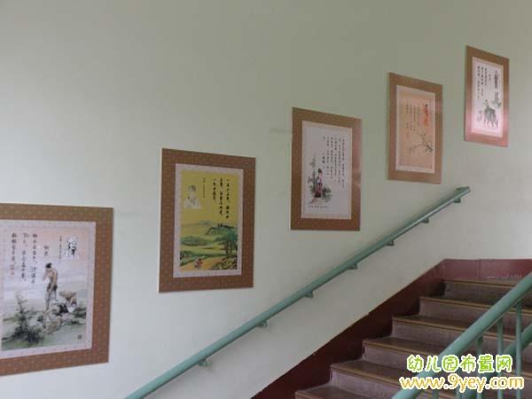 幼儿园楼梯国学文化创设布置