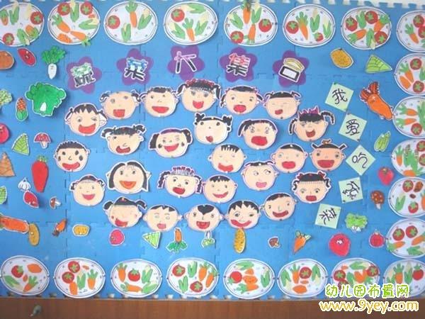 漂亮的幼儿园蔬菜主题墙布置:蔬菜大集合